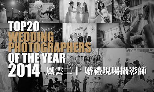新娘物語,風雲20攝影師,Vincent Cheng